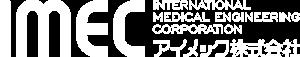 アイメック株式会社ロゴ